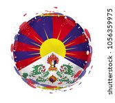 round grunge flag of tibet with ... | Shutterstock .eps vector #1056359975