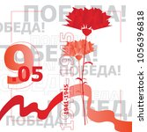 9 may. victory day. translation ... | Shutterstock .eps vector #1056396818