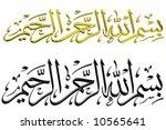 rendering  shows an islamic... | Shutterstock . vector #10565641