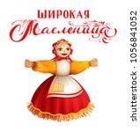 wide carnival shrovetide text... | Shutterstock . vector #1056841052