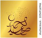 eid mubarak with arabic... | Shutterstock .eps vector #1056916946