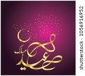 eid mubarak with arabic... | Shutterstock .eps vector #1056916952