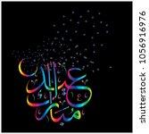 eid mubarak with arabic... | Shutterstock .eps vector #1056916976