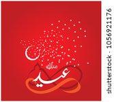 eid mubarak with arabic... | Shutterstock .eps vector #1056921176