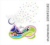 eid mubarak with arabic... | Shutterstock .eps vector #1056921182