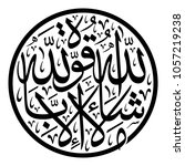 arabic calligraphy from verse... | Shutterstock .eps vector #1057219238