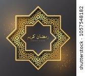 ramadan kareem glitter octagon. ... | Shutterstock .eps vector #1057548182