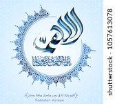 ramadan kareem prayer arabic... | Shutterstock .eps vector #1057613078