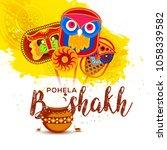 illustration of bengali new... | Shutterstock .eps vector #1058339582