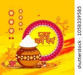 illustration of bengali new... | Shutterstock .eps vector #1058339585