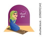 muslim girl praying during salat | Shutterstock .eps vector #1058392142