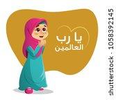 muslim girl praying for allah | Shutterstock .eps vector #1058392145