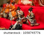 japanese traditional doll | Shutterstock . vector #1058745776