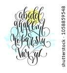 hand lettering alphabet design... | Shutterstock .eps vector #1058859548