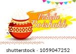 illustration of bengali new... | Shutterstock .eps vector #1059047252