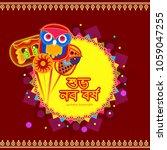 illustration of bengali new... | Shutterstock .eps vector #1059047255