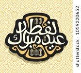 vector logo for muslim greeting ... | Shutterstock .eps vector #1059220652