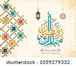 ramadan mubarak in arabic... | Shutterstock .eps vector #1059279332