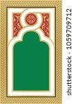 arabic floral frame....   Shutterstock .eps vector #1059709712