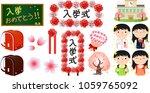 japanese school entrance... | Shutterstock .eps vector #1059765092