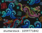 embroidery chinese dragons and... | Shutterstock .eps vector #1059771842