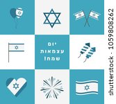 israel independence day holiday ... | Shutterstock .eps vector #1059808262