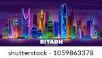 doha night skyline  qatar .... | Shutterstock .eps vector #1059863378