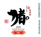 chinese calligraphy translation ... | Shutterstock .eps vector #1060298432