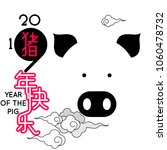 happy chinese new year 2019 ... | Shutterstock .eps vector #1060478732