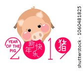happy chinese new year 2019 ... | Shutterstock .eps vector #1060481825