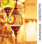 ramadan kareem meaning blessed... | Shutterstock . vector #1060553795