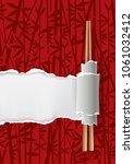china restaurant menu... | Shutterstock .eps vector #1061032412