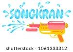 vector logo gun for songkran... | Shutterstock .eps vector #1061333312