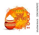 illustration of bengali new... | Shutterstock .eps vector #1061469692