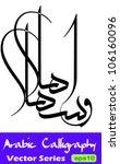 vector of an arabic calligraphy ... | Shutterstock .eps vector #106160096
