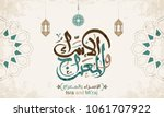 isra' and mi'raj arabic islamic ... | Shutterstock .eps vector #1061707922