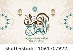 isra' and mi'raj arabic islamic ...   Shutterstock .eps vector #1061707922