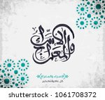 isra' and mi'raj arabic islamic ... | Shutterstock .eps vector #1061708372