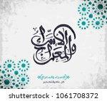 isra' and mi'raj arabic islamic ...   Shutterstock .eps vector #1061708372