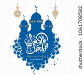 isra' and mi'raj arabic islamic ...   Shutterstock .eps vector #1061708582