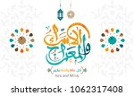 isra' and mi'raj arabic islamic ... | Shutterstock .eps vector #1062317408