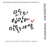 quote about food business ... | Shutterstock .eps vector #1062500795