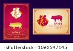 happy chinese new year 2019 ... | Shutterstock .eps vector #1062547145