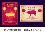 happy chinese new year 2019 ... | Shutterstock .eps vector #1062547148