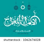isra' and mi'raj arabic islamic ... | Shutterstock .eps vector #1062676028