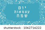 frame with israel independence... | Shutterstock .eps vector #1062716222