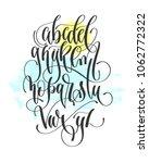 hand lettering alphabet design... | Shutterstock . vector #1062772322