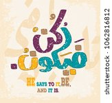islamic calligraphy from the... | Shutterstock .eps vector #1062816812