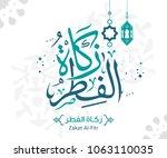 "vector of arabic zakat al fitr ""... | Shutterstock .eps vector #1063110035"