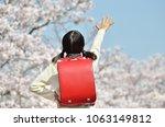 japanese elementary school... | Shutterstock . vector #1063149812